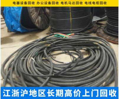 南通废旧电缆回收   南通废旧通讯电缆回收   南通电缆回收   各种废电线电缆回收废品回收