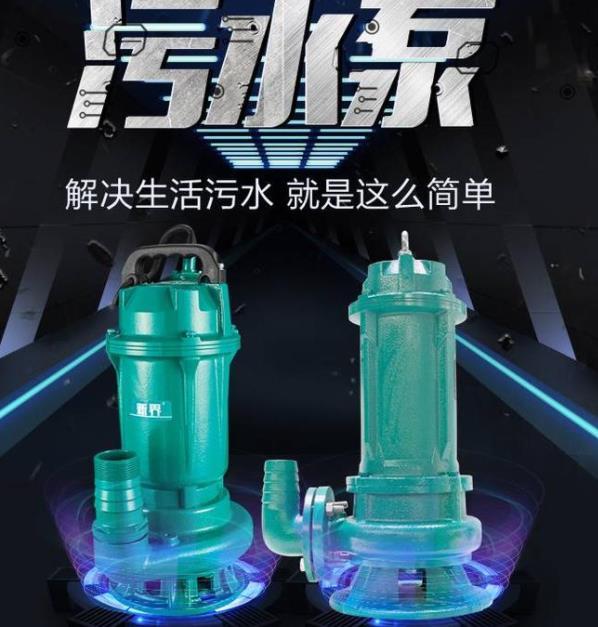 污水泵WQ43-13-3L3 工业家用高扬程排涝排污 潜水泵地下污水处理