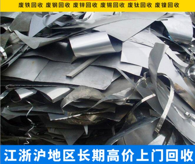南通工厂不锈钢加工下脚料回收   机械厂   南通废旧不锈钢回收    南通废钢回收