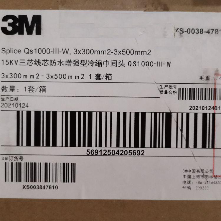 3M冷缩三芯电缆中间接头3X300~500mm2