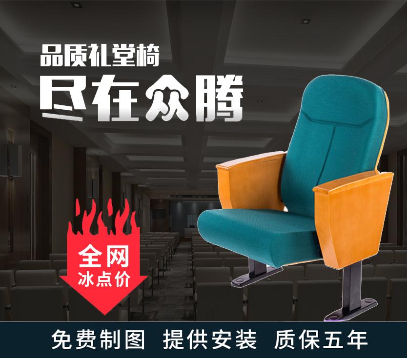 众腾实木礼堂椅 带写字板多媒体阶梯教室座椅